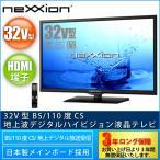 ショッピング液晶テレビ 液晶テレビ nexxion WS-TV3257B 送料無料