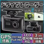 ショッピングドライブレコーダー ドライブレコーダー GPS 前後2カメラ フルHD 200万画素 リアカメラ COMTEC コムテック ZDR-015