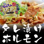 越前おおのとんちゃん祭り 日本一獲得! 味付きホルモン BBQ 焼肉にもオススメ 大ボリュームの1kg