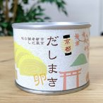 【だし巻き 缶詰】大阪 缶詰バー 京風 だし巻き卵 出汁巻き卵 関西 お土産 おみやげ みやげ 保存食 缶詰 缶詰BBQ クロニクル お取り寄せ