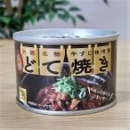 【どて焼き 缶詰 160g】 非常食  お土産 大阪 牛すじ どて煮 味噌煮込み 関西 備蓄 缶詰BBQ 惣菜