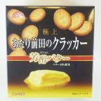 極上あたり前だのクラッカー 17g×3袋 3箱セット 大阪土産 大阪昭和の味 バターたっぷりクラッカー