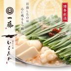 【公式ショップ】もつ鍋一藤  国産黒毛和牛肉のもつ鍋(2〜3人前)味噌味 送料無料