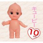 国産 キューピー 人形  身長10cm   ウェルカムドール