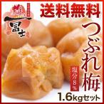 ショッピング梅 送料無料 梅干し つぶれ梅セット 塩分8% 1.6kg(400g×4) 送料込み 和歌山県産 紀州南高梅 うめぼし はちみつ しそ 訳あり つぶれ