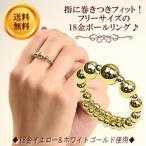 18金 リング ボール イエローゴールド K18 ホワイトゴールド 18k 指輪 形状記憶 ( 誕生日プレゼント 女性 レディース )