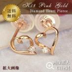18金 ダイヤモンドピアス K18 ピンクゴールド ハートピアス 4月誕生石 18K ( 誕生日プレゼント 女性 レディース )