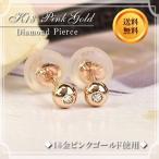 18金 ダイヤモンドピアス K18 ピンクゴールド 4月誕生石 18K ( 誕生日プレゼント 女性 レディース )