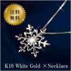 ネックレス ダイヤモンド 40cm 10金 10k K10 ホワイトゴールド 4月誕生石 ( 誕生日プレゼント 女性 レディース )