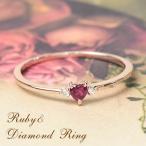 リング 指輪 ルビー ダイヤモンドリング 10k K10 ピンクゴールド 7月誕生石 ( 誕生日プレゼント 女性 レディース )