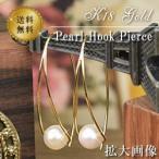 18金 パールピアス フックピアス 18k K18 ゴールド あこや真珠 6月 誕生石 ( 誕生日プレゼント 女性 レディース )
