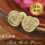 18金 スタッドピアス コインピアス 18k K18 ゴールド 金貨 ( 誕生日プレゼント 女性 レディース )
