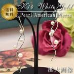 14金 パールピアス アメリカンピアス 14k K14 ホワイトゴールド 淡水真珠 6月 誕生石 揺れるピアス pearl ( 誕生日プレゼント 女性 レディース )