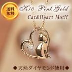 ネックレス ダイヤモンド 40cm 10金  猫  ハート 10k K10 ピンクゴールド 4月 誕生石 ネコ ねこ アクセサリー ( 誕生日プレゼント 女性 レディース )