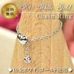 チェーンリング 指輪 ダイヤモンド ハート ホワイトゴールド 10金 K10 フリーサイズ  4月誕生石 ニッケルフリー( 誕生日プレゼント 女性 レディース)