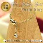 チェーンリング 指輪 ダイヤモンド ハート イエローゴールド 10金 K10 フリーサイズ 4月誕生石 ( 誕生日プレゼント 女性 レディース )