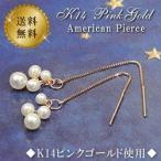 アメリカンピアス 14金 淡水パール K14 ピンクゴールド 淡水真珠 6月誕生石 14K ( 誕生日プレゼント 女性 レディース )