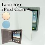 iPad2ケース iPad3ケース iPad4ケース レザーiPadカバ