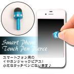 イヤホンジャック タッチペン iPhone スマホ iPad iPod タブレット 静電容量方式 タッチパネル対応 アクセサリ