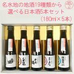 日本酒 飲み比べ 全国の名水地20種から選べる5本セット ギフト