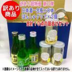 ショッピング日本一 訳あり 日本酒 超特価 一合瓶 セット お得なお楽しみBOX