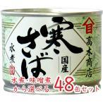 寒さば 選べる味 48缶セット 水煮 味噌煮 缶詰 190g
