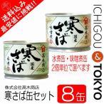朝サバ生活 寒さば さば缶 サバ缶 鯖缶 水煮 味噌煮 缶詰 国産 190g 8個セット