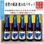 父の日 日本酒 佐賀の酒 飲み比べ 5本セット 選んで贈ろう 180ml