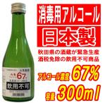 【1~2営業日で出荷】アルコール消毒液 アルコール 消毒 除菌 エタノール 日本製 国産 天寿