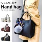 バッグ レディース ショルダーバッグ 2wayハンドバッグ スカーフ ファーチャーム ポーチ付き レディースバッグ 鞄 かばん 肩掛け 斜め掛け 肩
