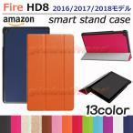 【タッチペン・専用フィルム2枚付】Amazon Fire HD 8 Newモデル(2016/2017/2018 第六/第七/第八世代)アマゾンファイアHD8 手帳型ケース