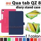 【タッチペン・専用フィルム2枚付】au Qua tab QZ8 KYT32 良質PUレザー手帳型ケース エーユーキュアタブQZ8 ソフトPUレザースマートカバー 2つ折り