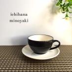 デミタスカップソーサー 窯元直売 美濃焼 ブラック 日本製 オシャレ 陶器 食器 コーヒー カフェ