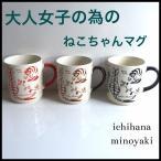 マグカップ アウトレット  お買い得 大人ネコ  美濃焼 マグカップ 日本製 セール 和食器 猫 ねこ グッズ