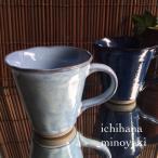 マグカップ アウトレットお買い得 かやめ 水色 藍色 美濃焼 マグカップ 日本製 セール 和食器