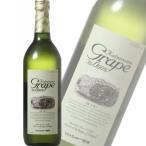 【シャトー勝沼】Katsunuma Grape BLANC( カツヌマグレープ) 白 720ml ノンアルコール・ワインテイスト