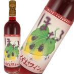 【くずまきワイン】ほたる 赤 マスカットベリーA、山ぶどう  720ml日本の赤ワイン
