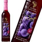 赤ワイン 甘口 メルシャン 甘熟ぶどうのおいしいワイン 赤 500ml ギフト プレゼント(4973480300044)