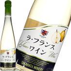フルーツワイン 甘口 高畠ワイナリー ラ フランスワイン 720ml 日本 山形 ホワイトデー プレゼント