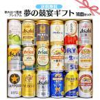 父の日 ギフト ビール セット  飲み比べ 5大国産プレミアムビール 350ml缶18本 夢の競宴ギフトセット 詰め合わせ 送料無料