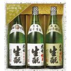 【大七酒造】生もと三昧【送料無料】生もと・純米生もと・からくち生もとの3本飲み比べセット