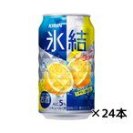 キリンチューハイ 氷結 レモン[シチリア産] 350ml×24缶 1ケース 母の日 プレゼント