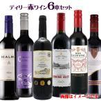 赤ワイン6本セット  デイリー赤ワインセット 750ml×6本 送料無料 詰め合わせ 飲み比べ 世界各国 夢の競宴 ギフト プレゼント