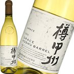 白ワイン 辛口 中央葡萄 グレイス 樽 甲州 750ml 日本 山梨 ギフト プレゼント(4992686125237)