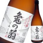 クール代込 清泉 亀の翁 三年熟成 純米大吟醸 720ml 久須美酒造 新潟 要冷蔵 ギフト プレゼント(4994091204729)
