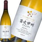 【シャトー・メルシャン】甲州グリ・ド・グリ 750ml  【高品質ワイン】 日本のワイン 白