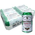 輸入ビール ブロイベルグ プレミアムピルス 330ml×24缶 ドイツ カールスバーグ