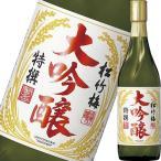 日本酒 大吟醸酒 宝酒造 特撰 松竹梅 大吟醸 720ml ギフト プレゼント(4904670218313)