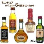 ミニチュア ウイスキー 飲み比べ5本セット 50ml×5 送料無料 スーパニッカ ジャックダニエル シーバスリーガル オールドパー ジェムソン ギフト プレゼント