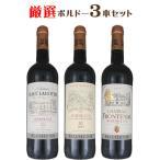 特価 ワインセット 厳選ボルドー赤ワイン飲み比べ3本セット 750ml×3 送料無料 フランス ギフト プレゼント